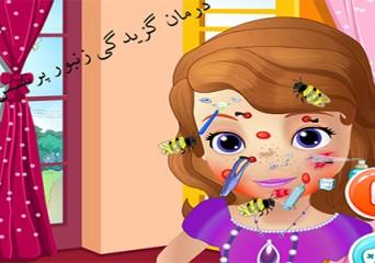 بازی درمان زنبورگزیدگی پرنسس سوفیا